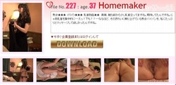 Siofuki – Massage file No.227 – Homemaker