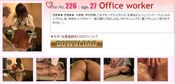 Siofuki – Massage file No.226 – Office worker