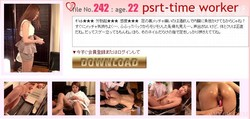 Siofuki – Massage file No.242 – Psrt-time worker