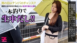 Heyzo 0374 Fished a Naughty Wife On One Raining Day! Yuko Sakura